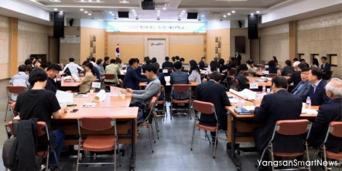 양산시 찾아가는 도민 예산학교 사진.jpeg