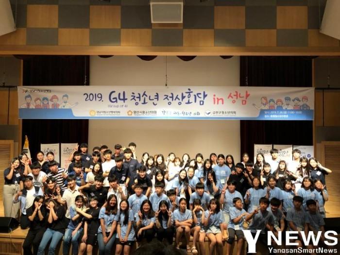양산시청소년의회 의정연수2.JPG