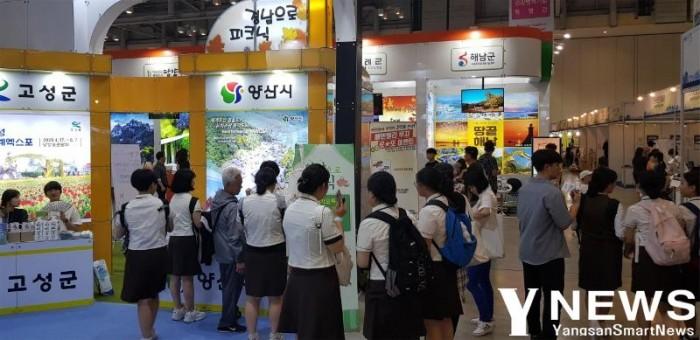 양산시 부산국제관광전 참가1.jpg