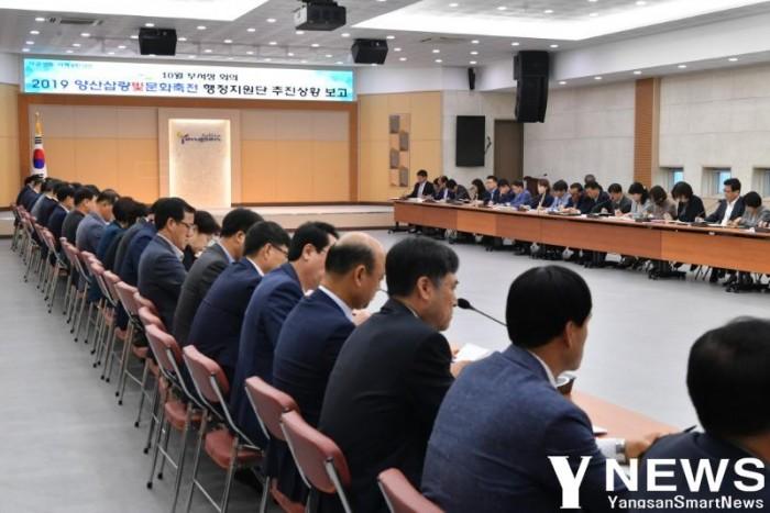 삽량문화축전 행정지원단 보고회1.jpg