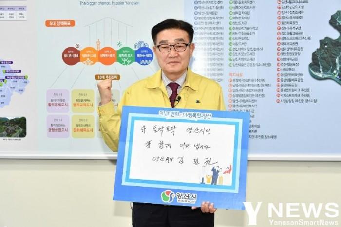 김일권 시장 코로나19 극복 캠페인1.jpg