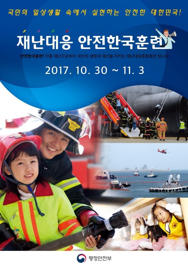 양산시, 2019 재난대응 안전한국 훈련 실시