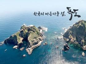 대한민국의 아름다운 영토 독도