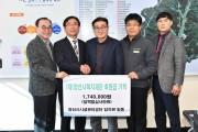 양산시시설관리공단 임직원, 양산시복지재단에 후원금 기탁