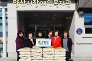 양산농협 주부대학 총동창회, 사랑의 온정/쌀 20kg, 40포 기부