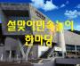 양산시립박물관, 설맞이 민속놀이 한마당 개최