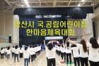 양산시 국공립어린이집 보육교직원 한마음체육대회