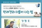 개(犬)통령 강형욱의 반려견과 더불어 사는 법/ 22일 제72회 양산시민아카데미 초청 특강