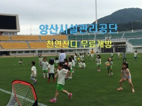 양산시시설관리공단, '천연잔디'무료로 개방