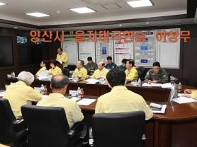 양산시, 2019 을지태극연습 준비 '이상무'/16일 준비보고회 열고 준비사항 최종 확인 및 점검