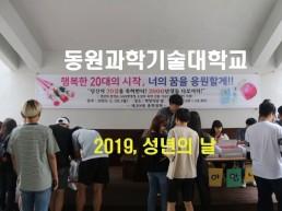 동원과학기술대학교 2019, 성년의 날