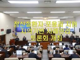 정신질환자의 포용과 지원을 위한 '지역기반 사례관리'/이종희 의원 주최 토론회 개최