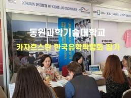 동원과학기술대학교 2019년 카자흐스탄 한국 유학박람회 참가