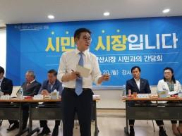 """김일권 양산시장 """"시민이 시장입니다"""""""