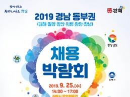 양산시, 2019년 경남 동부권 채용박람회 참가