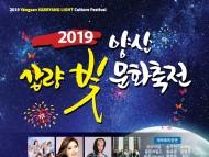 [포토뉴스]삽량문화축전포스터 최종확정