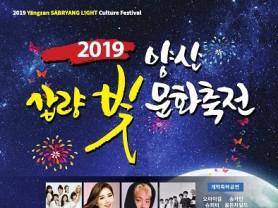 2019 양산삽량문화축전 본격적인 준비 돌입/오는 10월 11~13일 3일간 양산천 둔치 일원서 개최