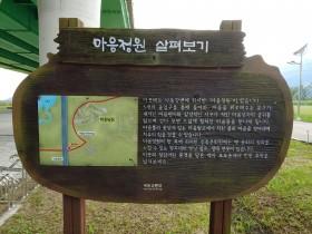 심상도 박사의 화요칼럼 / 황산공원과 마음정원의 정비