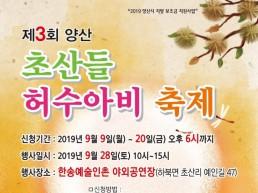 제3회 양산 초산들 허수아비축제/접수기간 : 9월 9일 - 20일 오후 6시까지