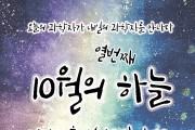 웅상도서관 '10월의 하늘' 청소년 강연 개최