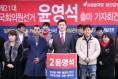 윤영석 의원, 21대 총선 공식 출마 선언/'동남권 중심 첨단명품미래도시 양산' 방안 제시