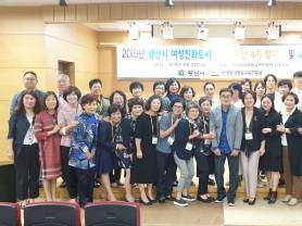 양산시, 여성친화도시 시민참여단 4기 출발/발대식 및 성인지 역량강화 위한 교육이수 워크숍 개최