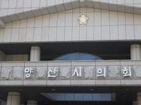 양산시의회, 서원유통 대상 명예훼손 규탄성명