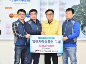 양산시 공노조 2천만원 상당 양산사랑상품권 구매