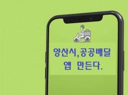 양산시, 지역 외식업계 위한 '공공 배달앱' 개발