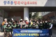 양산시 양주동 주부민방위기동대 '사회적 거리두기 및 시민방역의 날' 캠페인