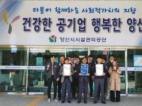 양산시시설관리공단, 지역사랑상품권 구입으로 경제 활성화 동참