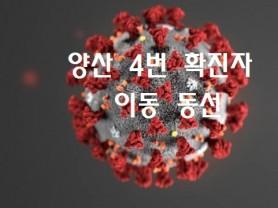 양산 4번 확진자 (김OO/남/80년생) 이동 동선