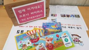 육아종합지원센터, 장난감 이어 도서 및 놀이키트도 택배