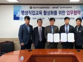 양산시시설관리공단, 동원과학기술대학과 업무협약 체결