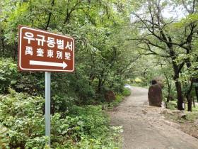 한국을 대표하는 전통정원인 양산의 우규동 별서 제1탄