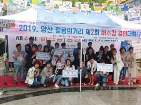 """심상도 박사의 """"양산 젊음의 거리-제2회 버스킹 대회"""" 현장 storytelling  2019.05.18"""