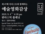 제47회 [청담예술사랑방] 9/4수 6:20pm / 아티스트와 함께하는 예술영화감상