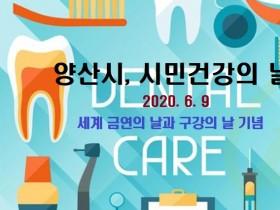 양산시, 2020년 시민건강의 날 행사 개최