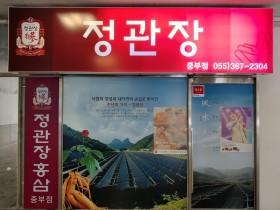 양산젊음의거리 정관장 홍삼 중부점 / 심상도 박사 스토리텔링