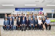 양산 석계일반산업단지협의회 창립총회 개최