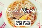 쌀국수도 시리얼도 입맛대로 / 장병 급식 선택권 확대, 쌀국수 시중 9개 제품, 시리얼 29개 제품 중에서 선택 가능l조달청 2020.05.29