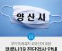 양산시, 무자격 체류 외국인 코로나19 검사 독려