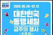 양산시, 「골목상권˙전통시장 소비촉진 행사」 개최