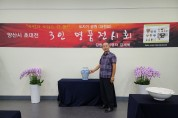 도자기공원 김동흥 회장 도자기 전시회 개최