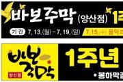 행사알림/바보주막 (양산점) 1주년 기념행사 (대표=심경숙)