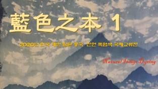 행사알림/사단법인 코리언블루 제1회 4개국 천연 쪽염색 국제교류전(한국, 일본, 대만, 중국)