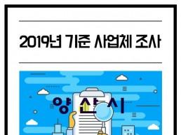 양산시, 2019년 기준 경남 사업체조사 실시