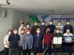 하북면 제3기 지역사회보장협의체 회의 개최
