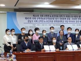 제 21대 국회 산학연 및 보건의료 정책포럼 TF 위원단 및 자문단 발족식