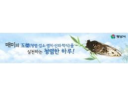 양산시, 청렴한 공직사회 '매미의 오덕' 강조